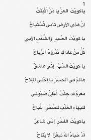 بالصور شعر عن الكويت , اجمل كلمات المدح لدولة الكويت 2097 1