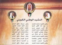 بالصور شعر عن الكويت , اجمل كلمات المدح لدولة الكويت 2097 3