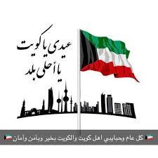 بالصور شعر عن الكويت , اجمل كلمات المدح لدولة الكويت 2097 4