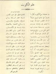 بالصور شعر عن الكويت , اجمل كلمات المدح لدولة الكويت 2097 5