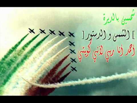 بالصور شعر عن الكويت , اجمل كلمات المدح لدولة الكويت 2097 6