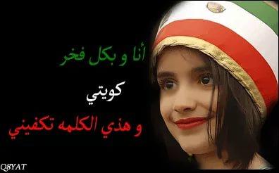 بالصور شعر عن الكويت , اجمل كلمات المدح لدولة الكويت 2097 7