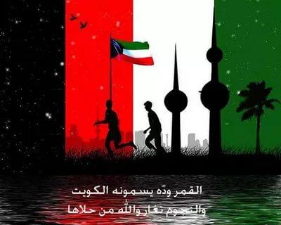 بالصور شعر عن الكويت , اجمل كلمات المدح لدولة الكويت 2097 8