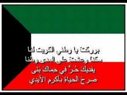 بالصور شعر عن الكويت , اجمل كلمات المدح لدولة الكويت 2097 9