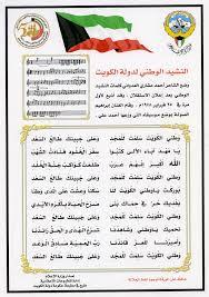 بالصور شعر عن الكويت , اجمل كلمات المدح لدولة الكويت 2097