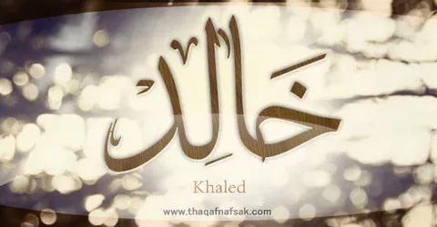 صورة معنى اسم خالد , معانى جذابة لاسم خالد