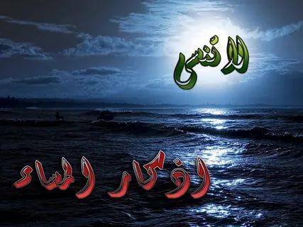 صورة دعاء المساء , اجمل ادعية المساء الجميلة