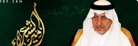 صورة شعر خالد الفيصل , اجمل اشعار الامير خالد الفيصل