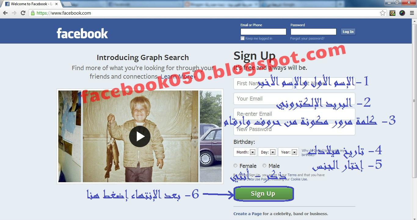 صورة كيف اعمل فيس بوك , انشاء حساب فيس بوك