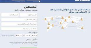 صورة كيف اعمل فيس بوك , انشاء حساب فيس بوك 2197 2 310x165