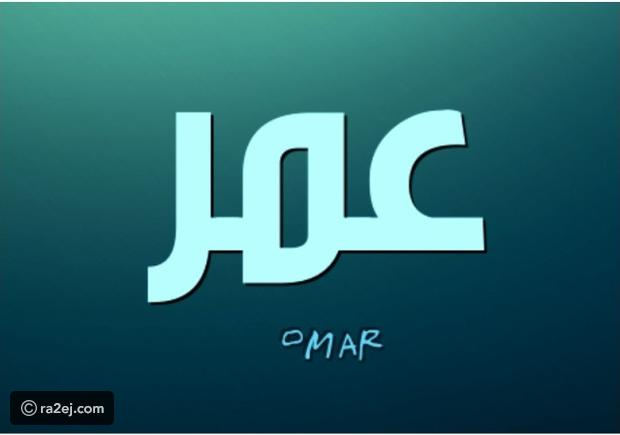 صور معنى اسم عمر , اسم عمر ومعناه