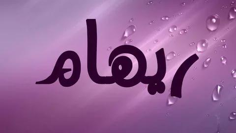 صورة معنى اسم رهام , معانى مميزة لاسم ريهام