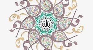 صوره زخارف اسلامية , اجمل النقوشات الاسلامية الجذابة