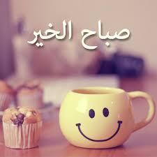 صورة صور عن صباح , اجمل الكلمات الصباحية المعبرة