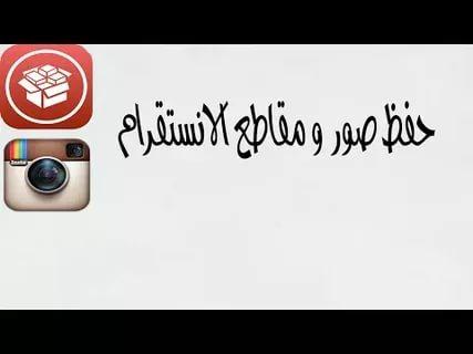 صور حفظ الصور من الانسقرام , اسهل طريقة لحفظ صورة من الانستغرام