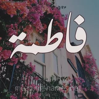 صورة صور اسم فاطمه , اجمل الاشكال لاسم فاطمة