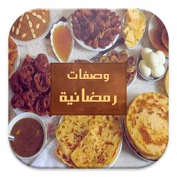 طبخ رمضان , اشهر الاكلات فى شهر رمضان