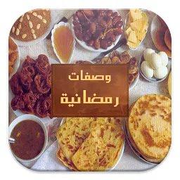 بالصور طبخ رمضان , اشهر الاكلات فى شهر رمضان 2743