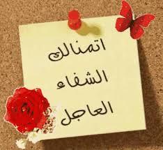 الشفاء العاجل للاخت منصورة 2772
