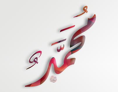 صورة صور عن اسم محمد , احلى الخلفيات لاسم محمد