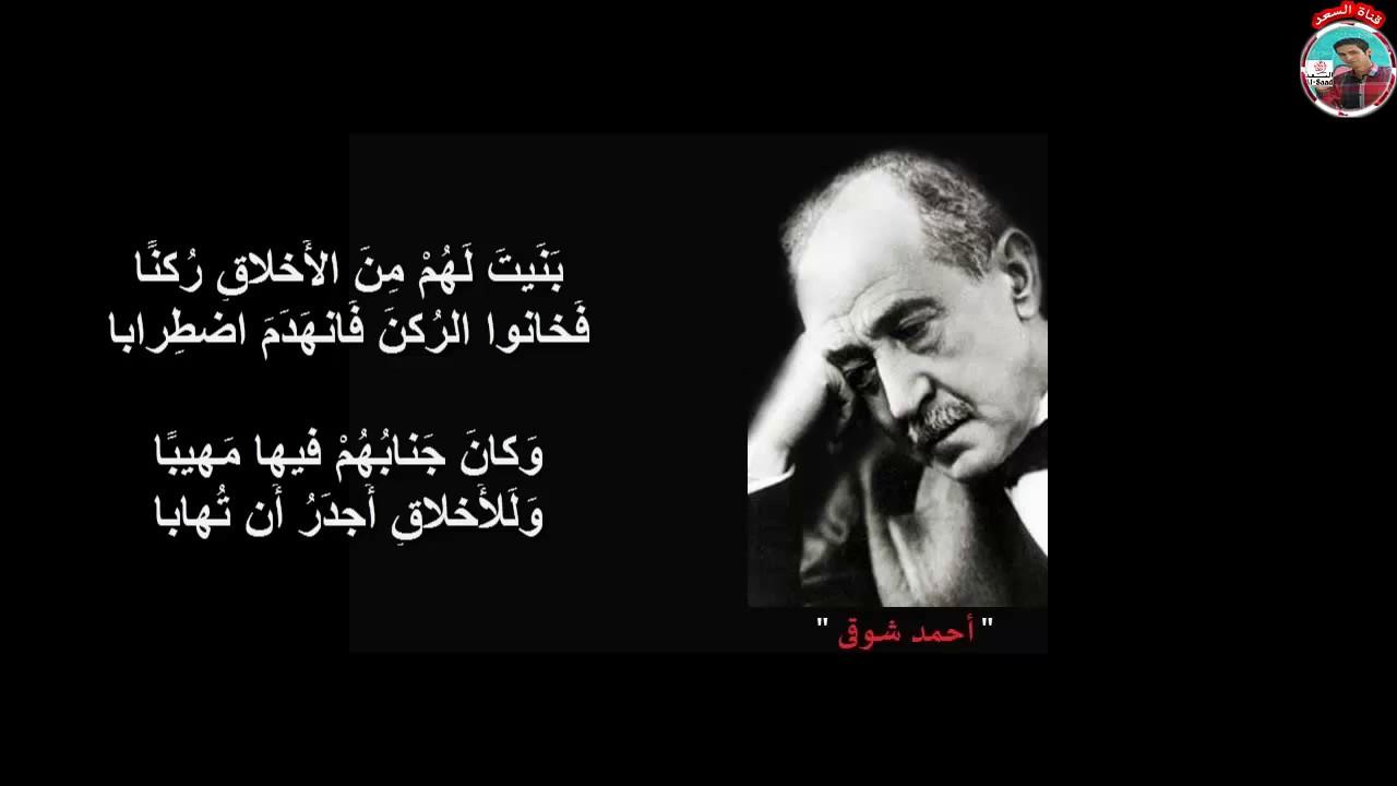 بالصور شعر احمد شوقي , اجمل صور الاشعار لامير الشعراء 2781 4