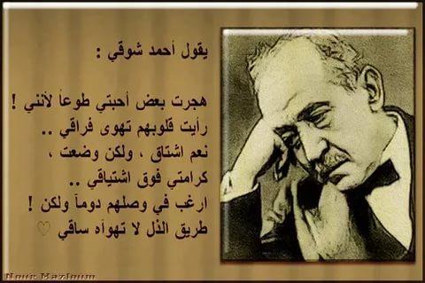 بالصور شعر احمد شوقي , اجمل صور الاشعار لامير الشعراء 2781 6