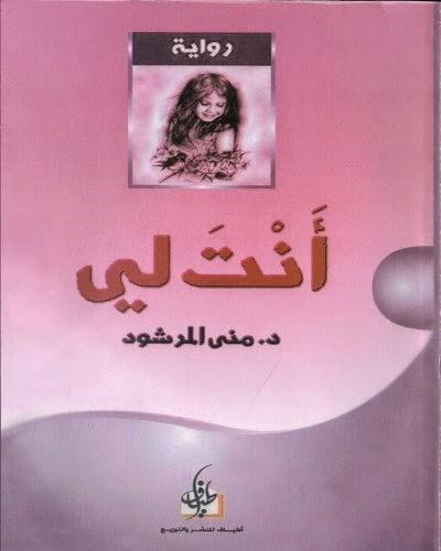 صورة روايات عربية رومانسية , اجمل رواية عربية عاطفية