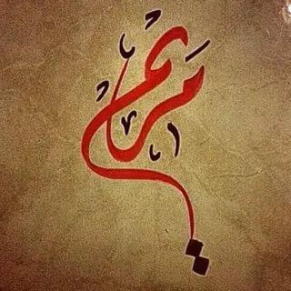 بالصور معنى اسم مريم , معانى مميزة وجذابة لاسم مريم 2785