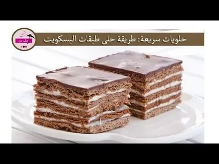 صورة حلى سهل وسريع ولذيذ بالصورة بالبسكويت , اجمل صورة لحلوى البسكوت الجميلة