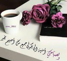بالصور كلمات صباحية رائعة , اجمل رسالة صباحية مرقة 2807 10 227x205