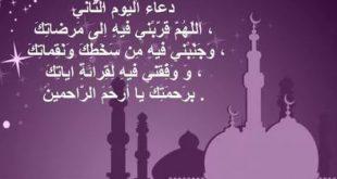 دعاء رمضان مكتوب , اجمل دعاء رمضانى بالكلمات