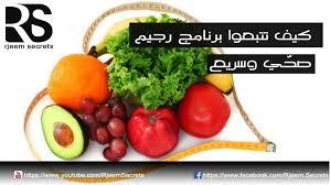 صورة رجيم الحامل , نظام غذائى صحى وامن للحامل