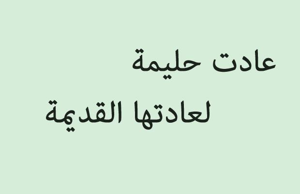 Image result for حكم وامثال شعبية