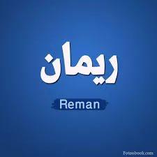 بالصور معنى اسم ريمان , معانى جذابة لاسم ريمان 2844