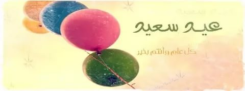 بالصور اجمل صور للعيد , مظاهر الاحتفال بالعيد 2859 1