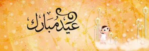بالصور اجمل صور للعيد , مظاهر الاحتفال بالعيد 2859 2