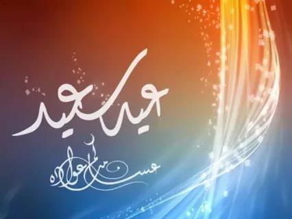 بالصور اجمل صور للعيد , مظاهر الاحتفال بالعيد 2859 5