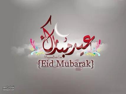 بالصور اجمل صور للعيد , مظاهر الاحتفال بالعيد 2859 6