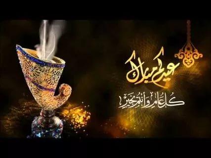 صور اجمل صور للعيد , مظاهر الاحتفال بالعيد