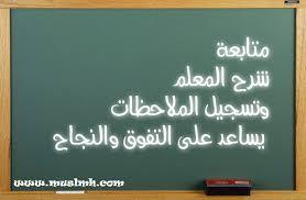بالصور حكمة مدرسية , اجمل الاقوال المدرسية المفيدة 2862 3