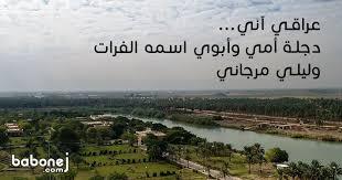 بالصور شعر عن العراق , اجمل ابيات الشعر فى وصف العرا ق الحبيب 2863 2