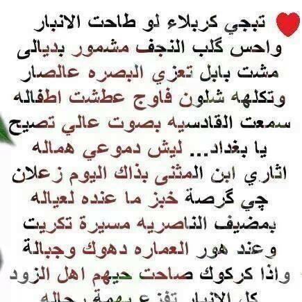 بالصور شعر عن العراق , اجمل ابيات الشعر فى وصف العرا ق الحبيب 2863 3