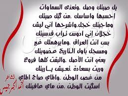بالصور شعر عن العراق , اجمل ابيات الشعر فى وصف العرا ق الحبيب 2863 4