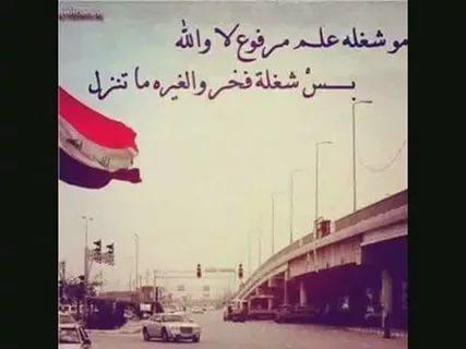 بالصور شعر عن العراق , اجمل ابيات الشعر فى وصف العرا ق الحبيب 2863 5
