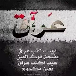 بالصور شعر عن العراق , اجمل ابيات الشعر فى وصف العرا ق الحبيب 2863 6