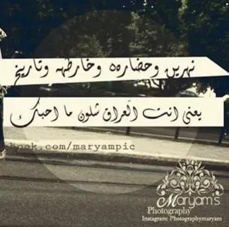 صورة شعر عن العراق , اجمل ابيات الشعر فى وصف العرا ق الحبيب