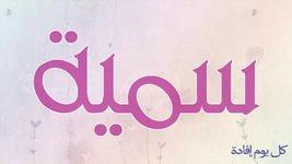 بالصور اجمل اسماء البنات , اسامى فتيات عصرية وجذابة 2867 2