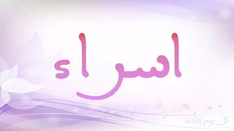 بالصور اجمل اسماء البنات , اسامى فتيات عصرية وجذابة 2867 9