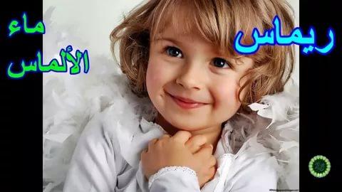 بالصور اجمل اسماء البنات , اسامى فتيات عصرية وجذابة 2867