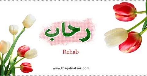 صورة معنى اسم رحاب , معانى لطيفة وجذابة لاسم رحاب